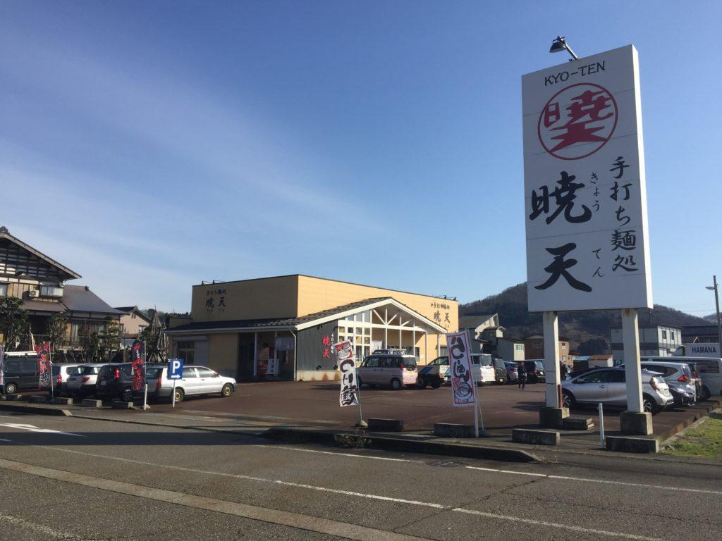 暁天 ラーメン 小千谷 アクセス 駐車場