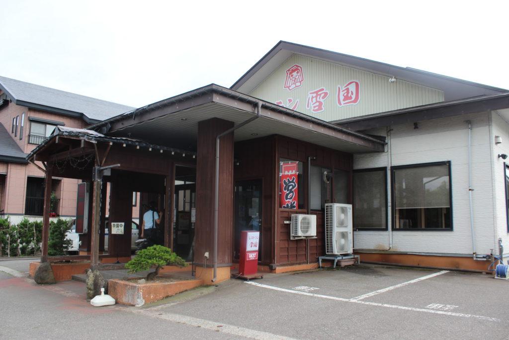 レストラン雪国へのアクセス&駐車場