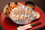 坂戸城【南魚沼ランチ】ごんげんの本気丼と卵焼きの動画がやばい!