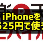 楽天モバイルの「月額525円」格安プランに申し込む方法【iPhone端末対応】