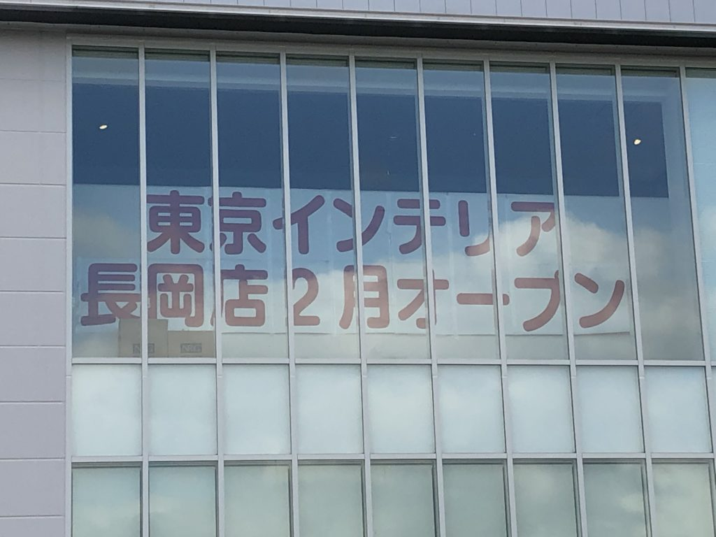 東京インテリア長岡店