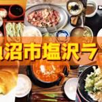 南魚沼市塩沢【スキー場に近い】地元民が選ぶ!おいしいランチ10選