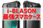 【i-BLASON】フィルムを貼らなくていい簡単スマホケースがおすすめ!