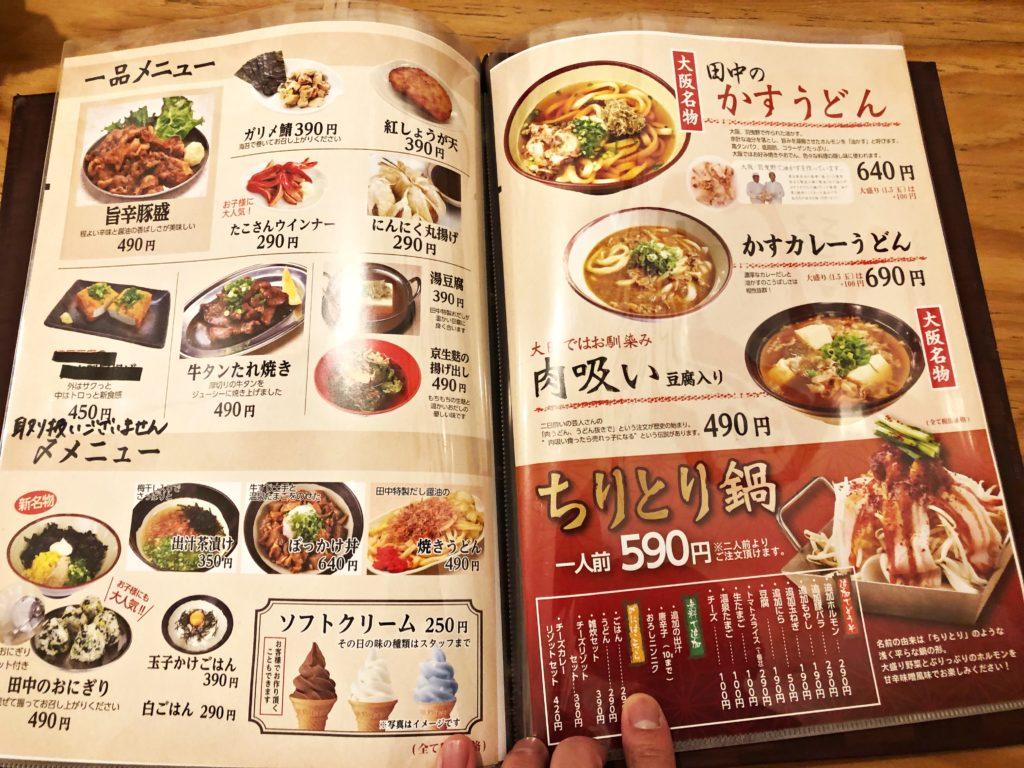 串カツ田中【長岡駅前店】