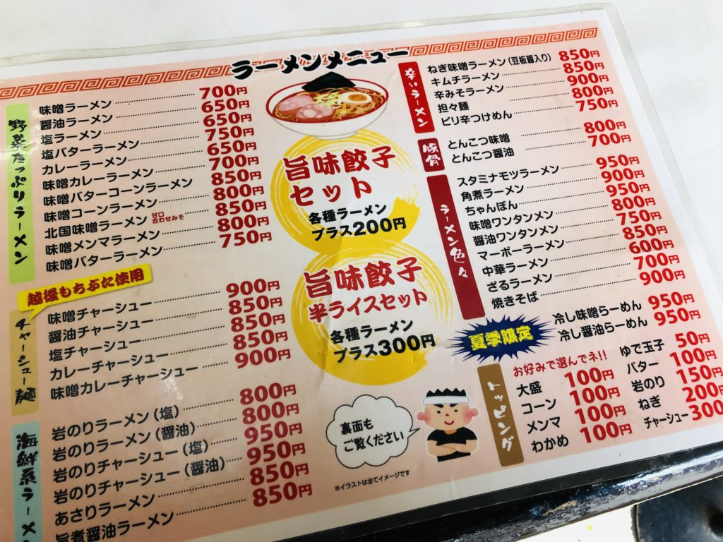 【どさん子】六日町店のメニュー