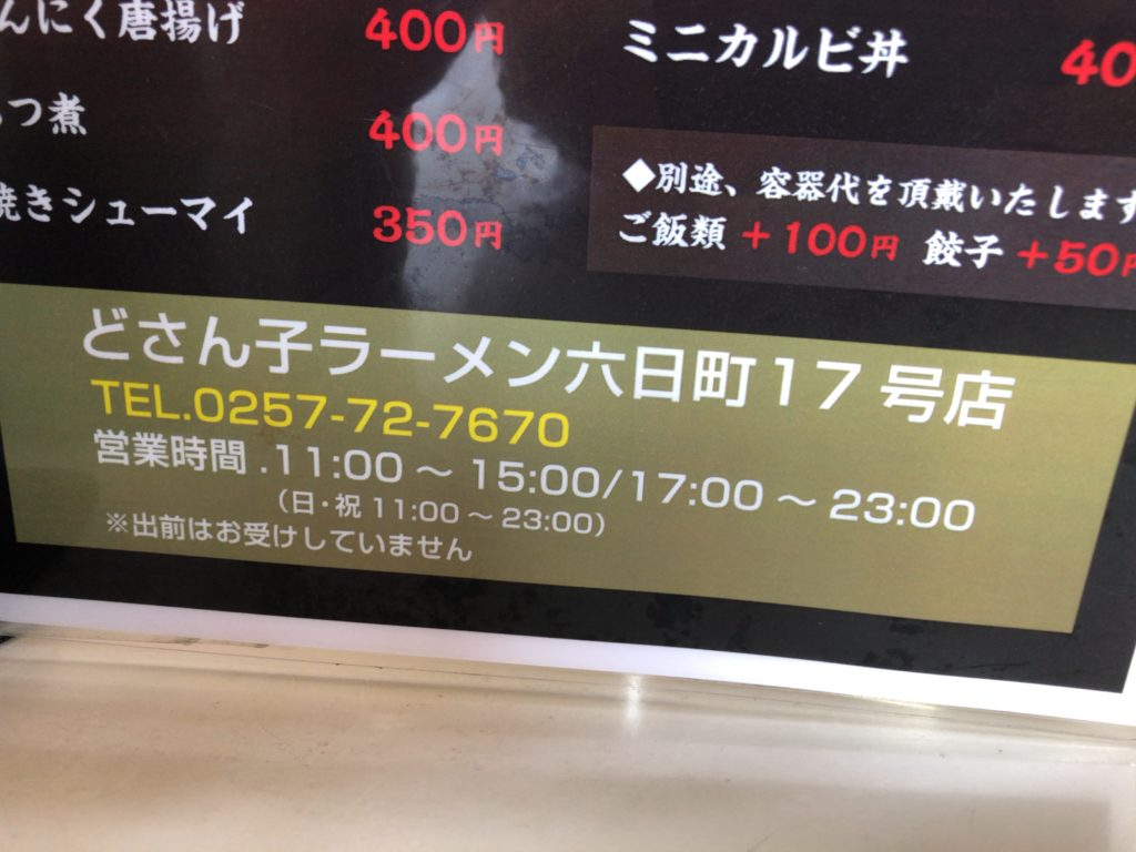 どさん子【六日町店】電話番号・営業時間・定休日