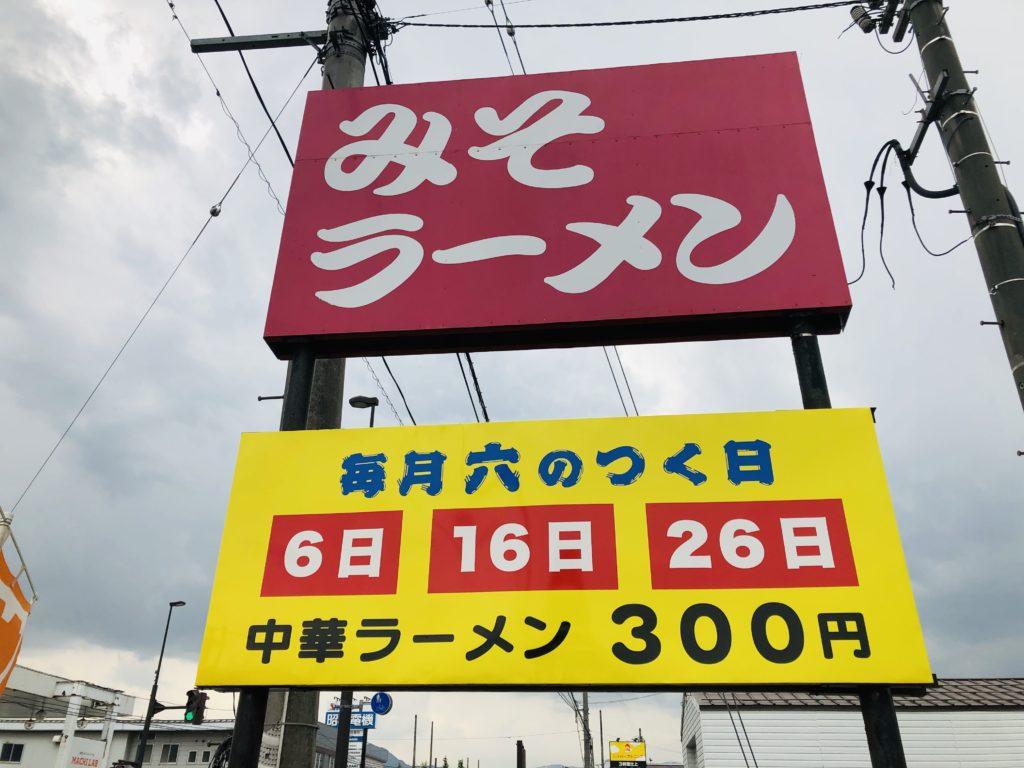どさん子【六日町】みそラーメンが有名!あえて担々麺を食らう