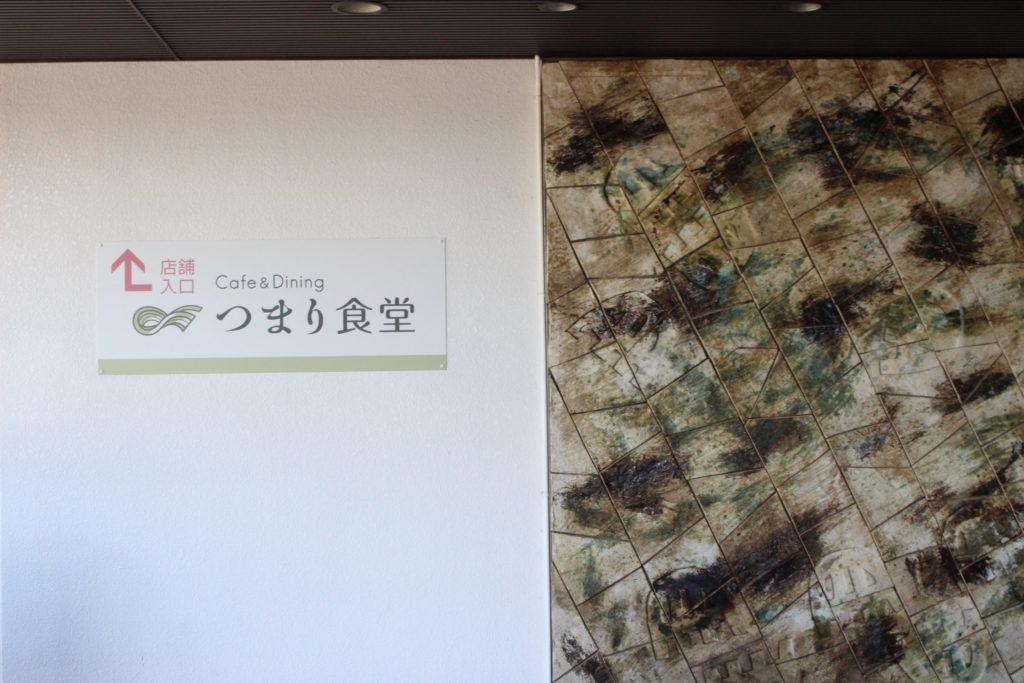 新潟県十日町市クロス10(テン)