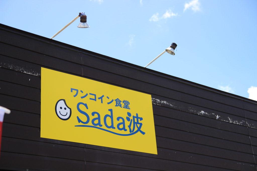 ワンコイン食堂Sada波【電話番号・営業時間・定休日】