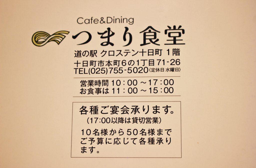 【つまり食堂】電話番号・営業時間・定休日