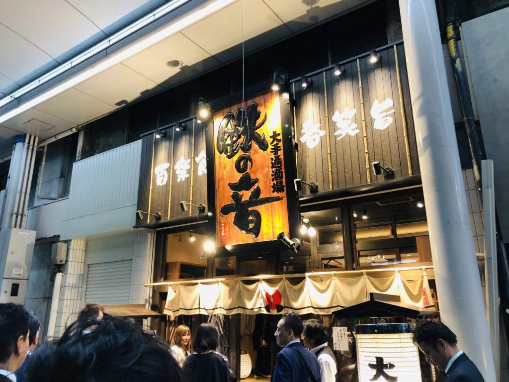 新潟県長岡市長岡駅前【鉄の音】へのアクセス&駐車場