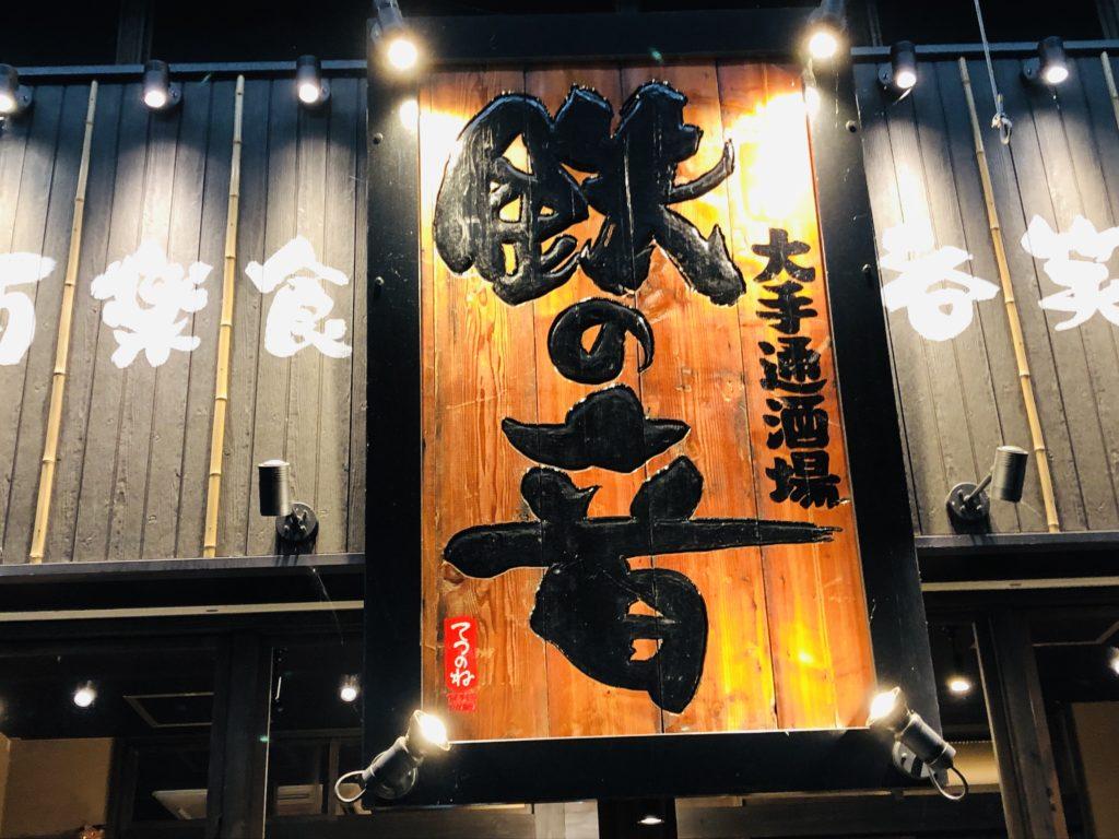 長岡駅前【鉄の音】はどんなお店??