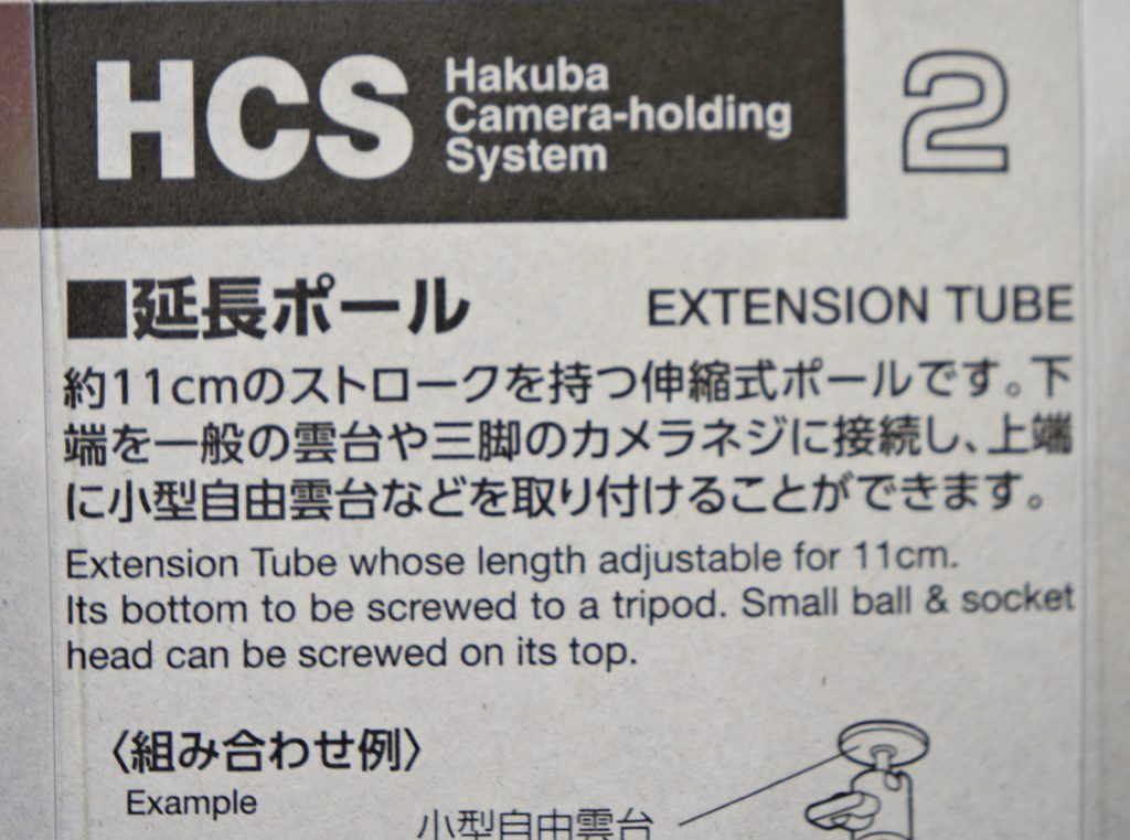 HAKUBA(ハクバ)延長ポールHCS-2