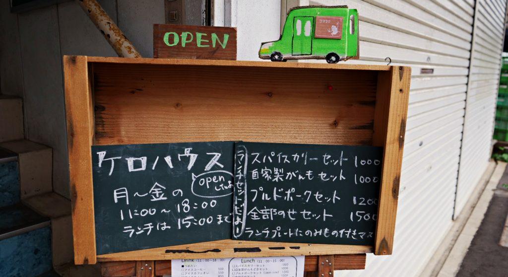 六日町駅前カフェ【ケロハウス】住所・営業時間など