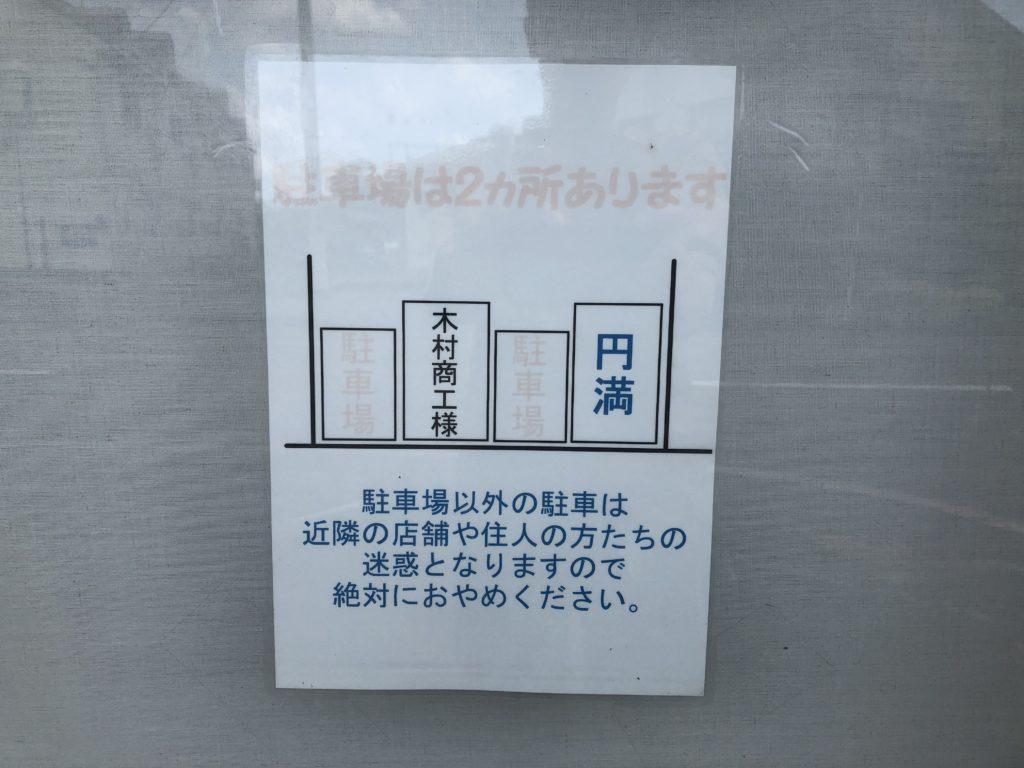 長岡市【らーめん円満】アクセス&駐車場