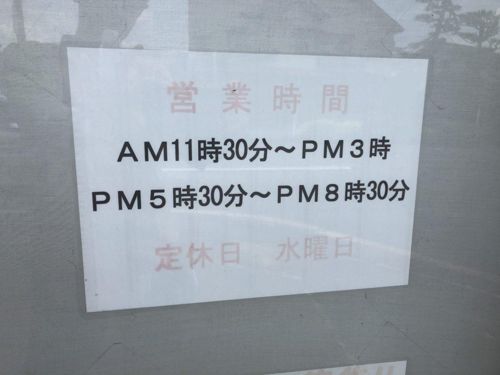 新潟県長岡市【らーめん円満】電話番号・営業時間・定休日