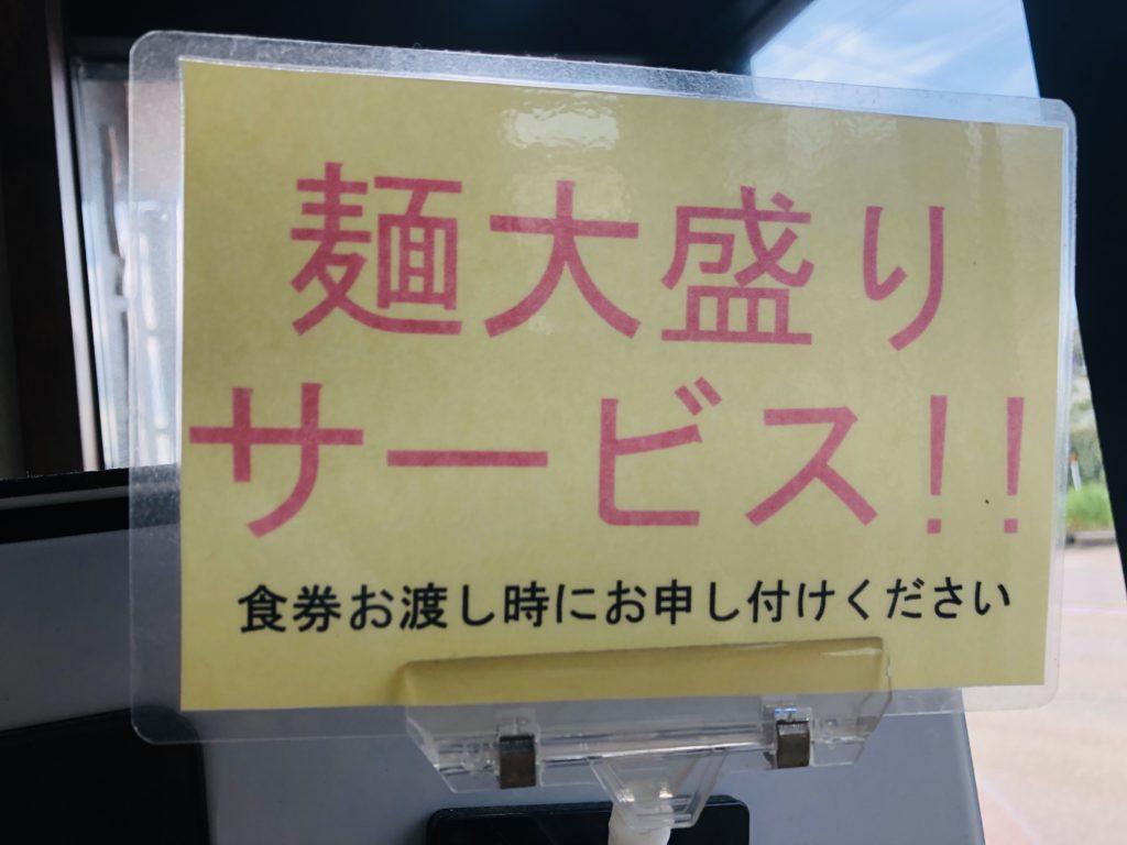 長岡 円満 ラーメン