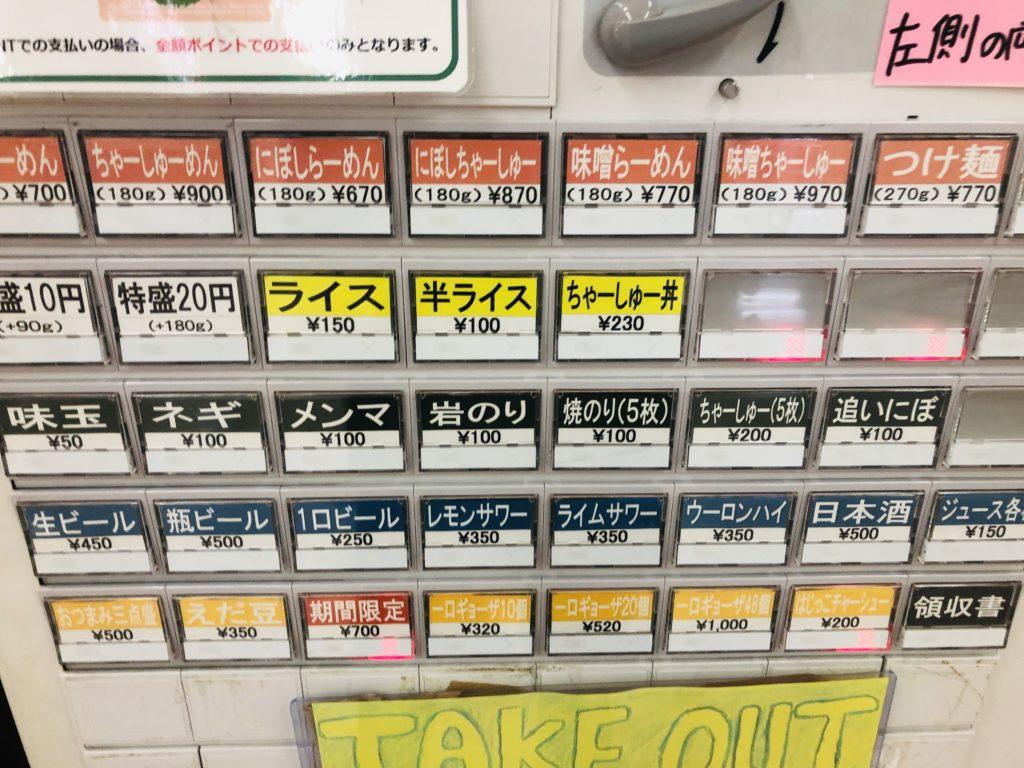 麺屋 しゃがら 新潟駅 ラーメン メニュー