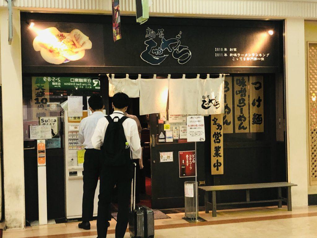 麺屋 しゃがら 新潟駅 ラーメン