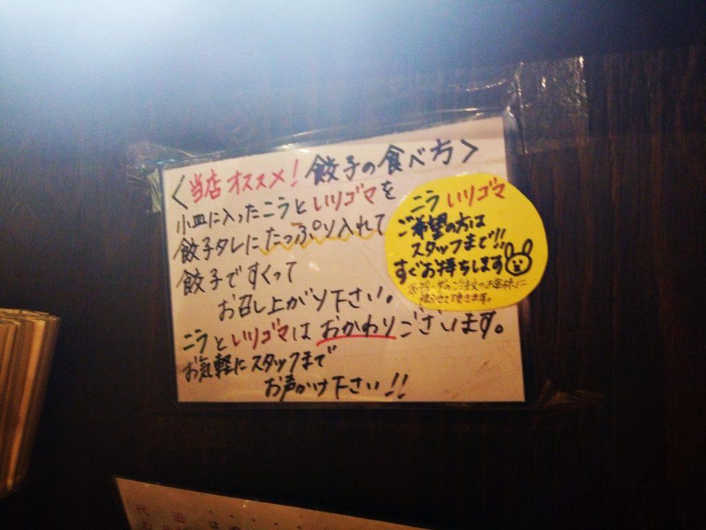麺屋 しゃがら 新潟駅 ラーメン ギョーザ