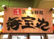 海宝丸【長岡駅ランチ】ピッチピチな海鮮&魚屋メニューに大興奮!