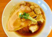 南魚沼六日町【麺処清水】3種類のラーメンで一番おすすめなメニューは…