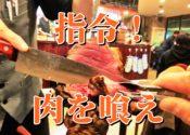 【長岡駅前OPEN】エスタ・ゴストーザで人気の肉を食べまくった!