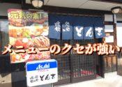 とん吉【南魚沼ランチ】とんかつ以外の人気ランチメニューを紹介!