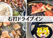 南魚沼【石ドラ】復活再建オープン!1000円ランチのコスパ最強説