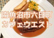 六日町ランチ【CafeWest(カフェウエスト】おすすめはコレっ!