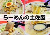 堀之内【らーめん土佐屋】カレーよりやっぱり背脂味噌がオススメ!