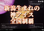ブルボン『ルマンドアイス』が東京進出!コンビニで買えるの?