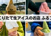 ふるフル【長野市の新名物】生アイスクリームは冬でもおいしい!