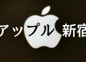 アップルストア【新宿】修理予約できる?アクセス・営業時間まとめ