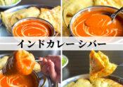 ナンハウス【南魚沼ランチ】本場のインドカレーが750円から味わえる!