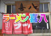 喜八【南魚沼ラーメン】地元民から愛される「みそ」と「激辛」が人気