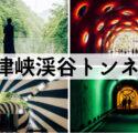清津峡渓谷トンネルは本当にインスタ映えするのか徹底検証!アクセスは?混雑は?