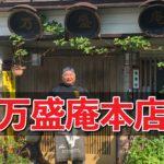 萬盛庵本店【六日町ランチ】鍋焼きうどんと洋風カツ丼を食べよ!