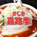 嘉路季(かじき)【南魚沼ランチ】おすすめは激辛味噌ラーメン