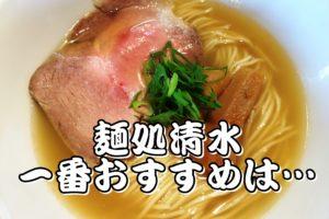 【麺処清水】オープン当初から通う、僕のおすすめメニューがこちら!