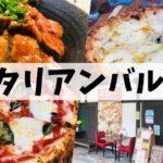 魚沼イタリアンバル匠【南魚沼ランチ】ピザ&ステーキ丼をいただく!