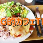 モグ(Mog.squared works)【六日町ランチ】隠れ家的カフェを紹介