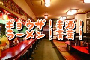 青葉飯店【南魚沼六日町】飲んだあとのラーメンなら絶対こちら!