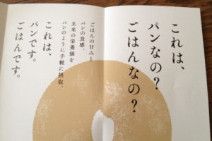 まつえんどん【南魚沼】コシヒカリの玄米ベーグルを徹底レポート!