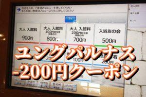 ユングパルナス【南魚沼温泉】日帰り入浴が100円割引になるクーポン情報