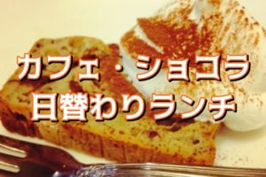 ショコラ【南魚沼ランチ】日替わり定食がオススメ&飲み放題もできる!