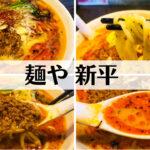 麺や新平【十日町ラーメン】おすすめ担々麺のクオリティーが高すぎる!