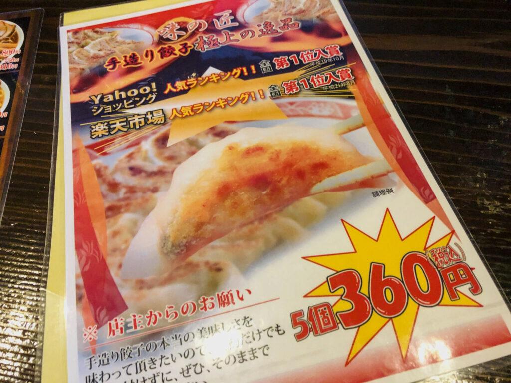 十日町 餃子