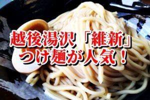 越後つけ麺【維新】人気の激辛つけ麺の中毒性が想像以上だぜっ!