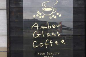 アンバーグラスコーヒー【南魚沼塩沢】カフェスペースでゆっくりしましょ